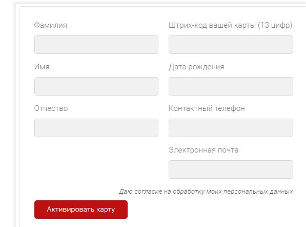 Регистрация карты Красное и Белое