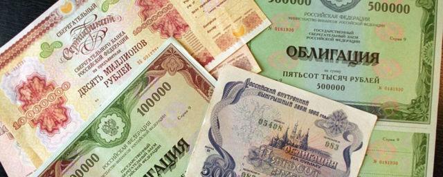 Что такое ОФЗ: доходность облигаций