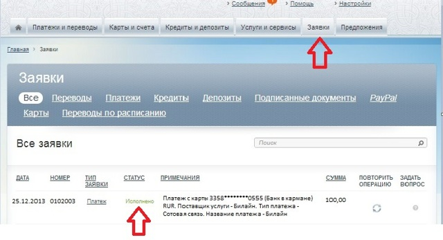 Русский Стандарт онлайн: управление своими счетами