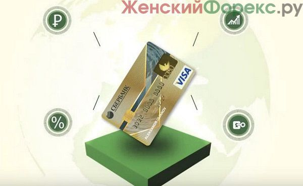 Как уменьшить лимит по кредитной карте Сбербанка