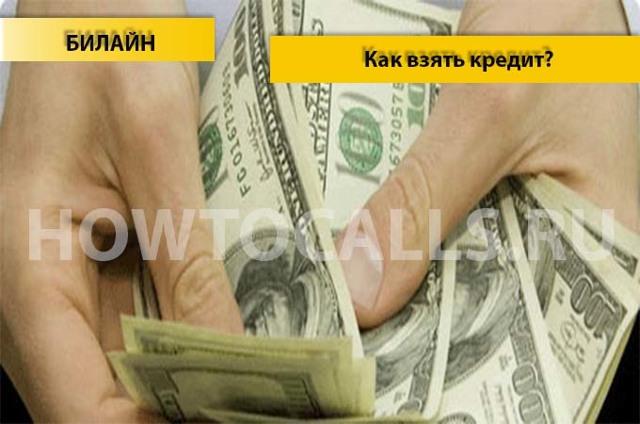 Как взять кредит на Билайне на телефоне