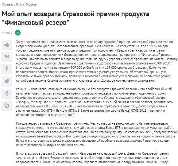 Отказ от страховки по кредиту ВТБ 24