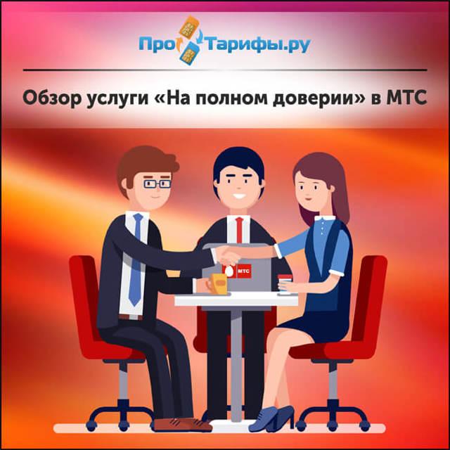На полном доверии МТС: подключение и отключение услуги