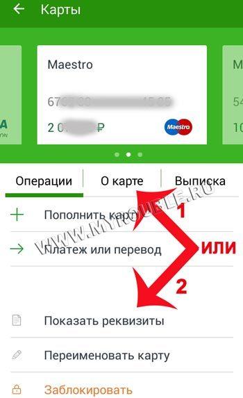Как узнать номер карты через мобильный банк: описание способов