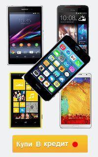 Телефон в кредит онлайн: как оформить заявку
