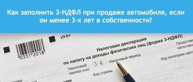 Налог с машины при продаже: расчеты, подача декларации