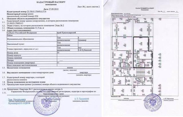 Как выглядит кадастровый паспорт на квартиру