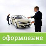 Продажа машины по договору купли продажи