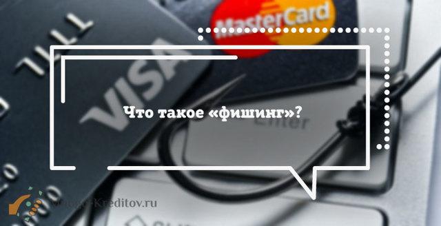 Мошенничество с банковскими картами через мобильный банк