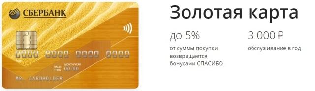 Оформить карту Сбербанк зарплатную: онлайн заявка