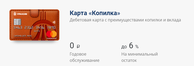 Карта копилка Уралсиба: проценты и условия