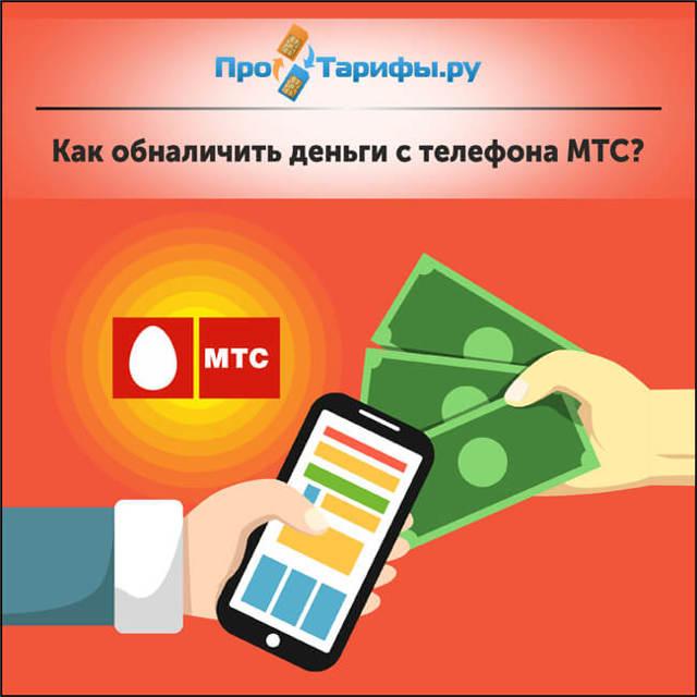 МТС: как с телефона снимать деньги
