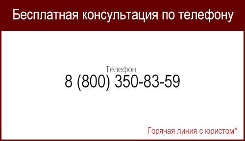 Телефон горячей линии бюро кредитных историй