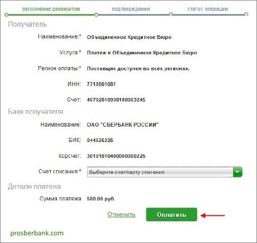 Как узнать кредитную историю через Сбербанк Онлайн: подробная инструкция