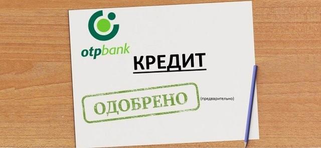 Что значит, предварительно одобрен кредит