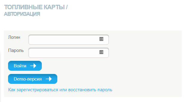 Топливные карты Газпромнефть для юридических и физических лиц