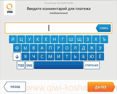 Как пополнить телефон с Киви кошелька: инструкция