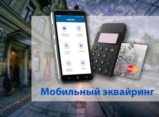 Мобильный эквайринг для ИП, юридических лиц и физ.лиц