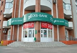 СКБ Банк: кредит наличными физическим лицам