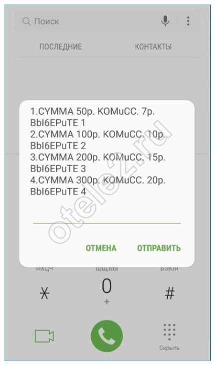 Как взять кредит на Теле2 на телефон