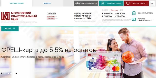 Мобильный банк МИнБ: сервис Московского индустриального банка