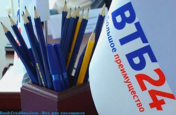 Кредит под залог недвижимости ВТБ банка