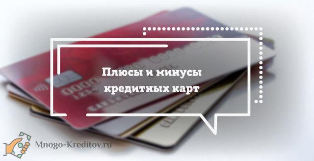 Что выгоднее, кредит наличными или кредитная карта