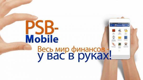 Промсвязьбанк: заявка на кредит онлайн
