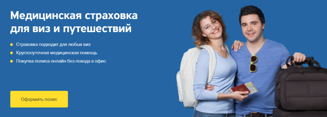 Тинькофф: страхование путешественников для выезда за границу