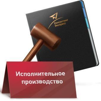 Как посмотреть исполнительный лист от судебных приставов