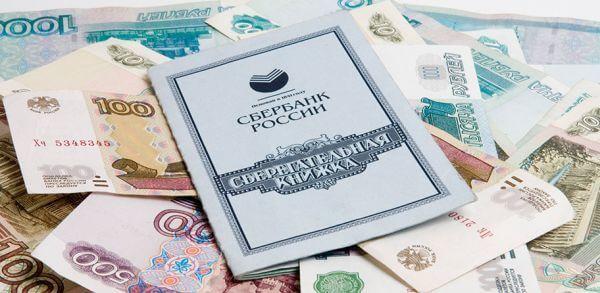 Сберегательная книжка Сбербанка: как открыть, какой процент