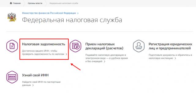 Заплатить транспортный налог онлайн: официальный сайт