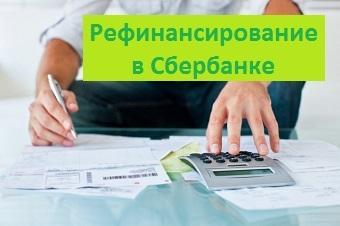 Онлайн заявка на рефинансирование кредита в Сбербанке