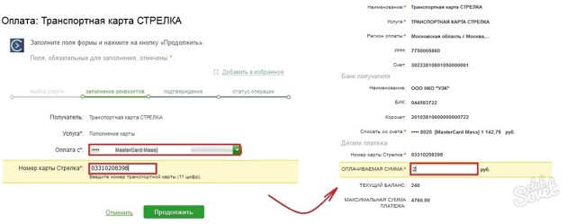 Как пополнить транспортную карту через Сбербанк онлайн