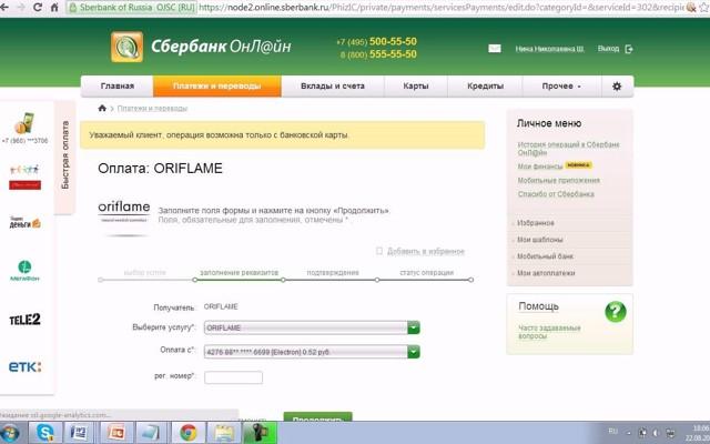 Можно ли и как оплатить госпошлину через сбербанк онлайн