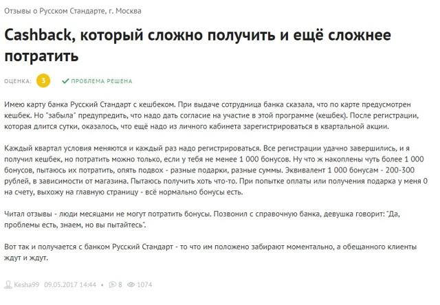 Кредитные карты Русский Стандарт: отзывы клиентов