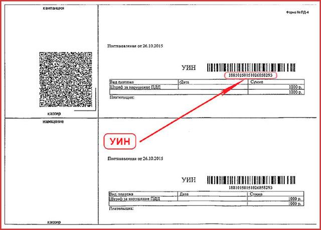 Что такое УИН в квитанции на оплату, как расшифровывается