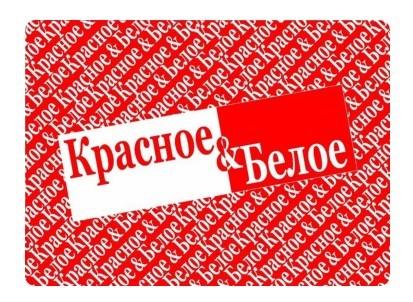 Красное Белое РФ: официальный сайт и цены