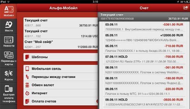 Мобильный банк Альфа Банка: как подключить, личный кабинет