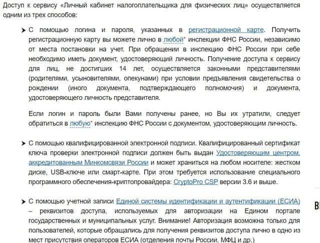 Узнать задолженность по фамилии www.nalog.ru