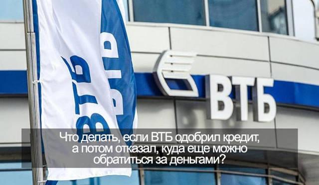 Почему ВТБ отказывает в кредите зарплатному клиенту: 11 причин отказа