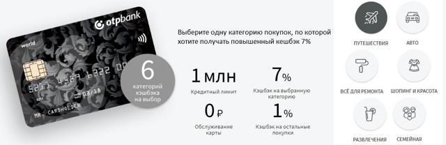 Кредитная карта ОТП Банка: условия, заявка