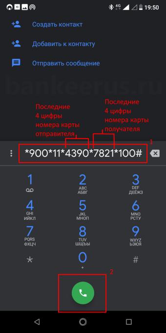 Платные СМС на номер 900 Сбербанка: Билайн, МТС, Мегафон