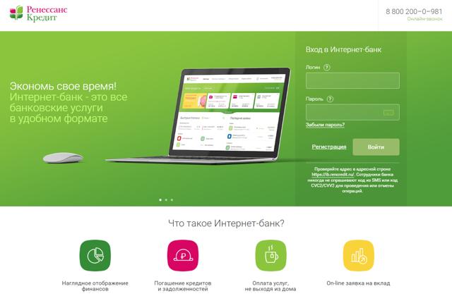 Ренессанс Кредит: остаток по кредиту узнать онлайн