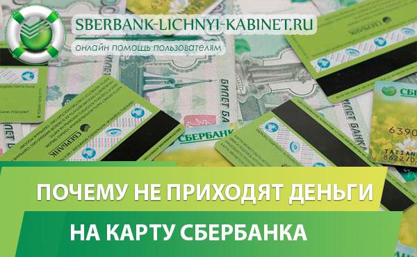 Почему не приходят деньги на карту Сбербанка