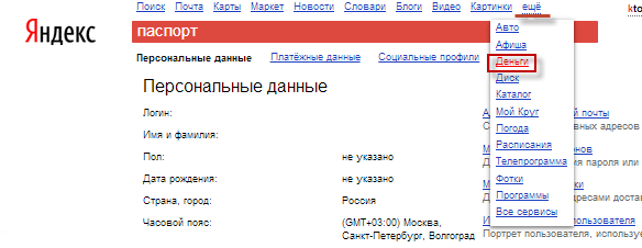 Что такое Яндекс деньги, как пользоваться электронным кошельком