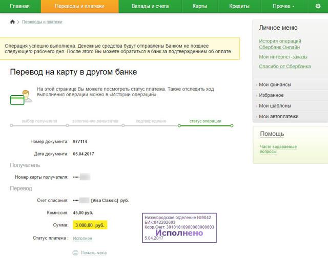 Как оплачивать квитанции через Сбербанк онлайн