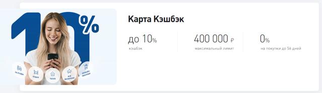 Кредитная карта Восточный банк: условия, онлайн заявка