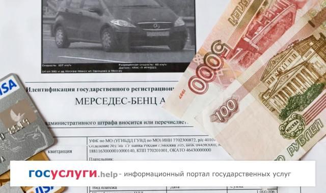 Оплата штрафов ГИБДД через Госуслуги, просто и быстро
