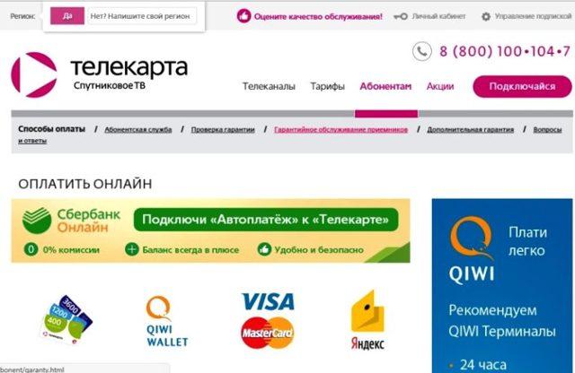 Оплатить Телекарту банковской картой через интернет